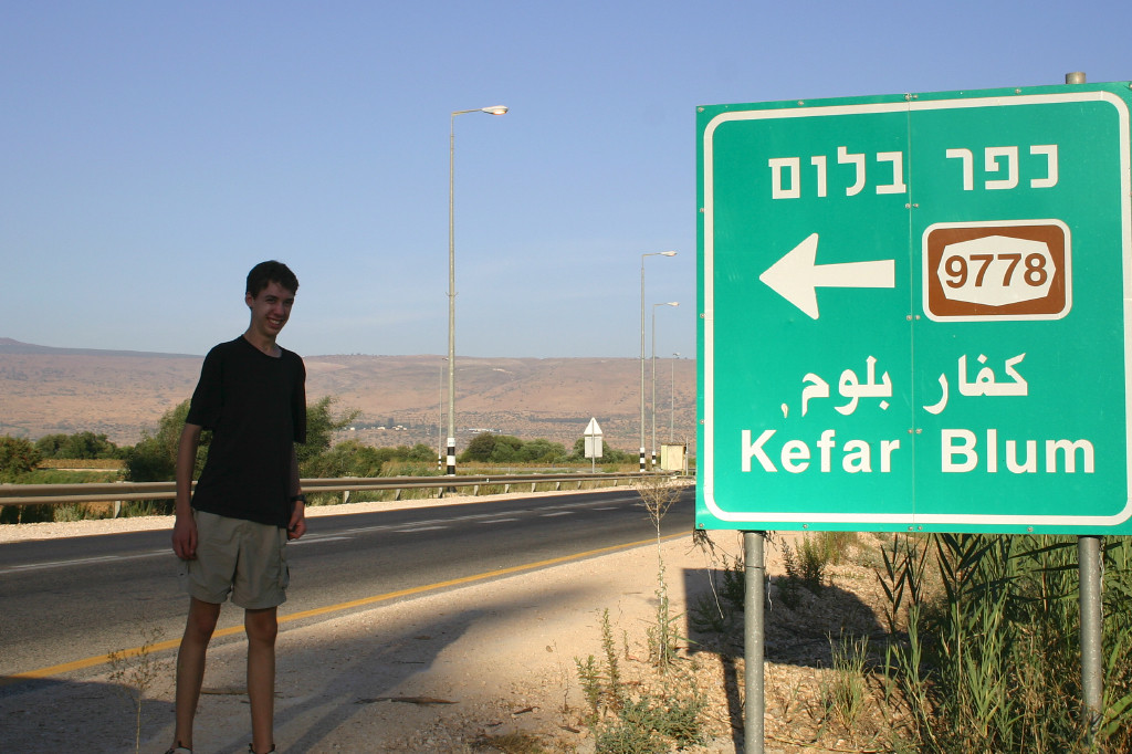 Into uppermost Galilee, to the kibbutz where I lived a year in 10 th grade. It was our base for exploring the Galilee over the next  3 days. In the background, the Golan Heights