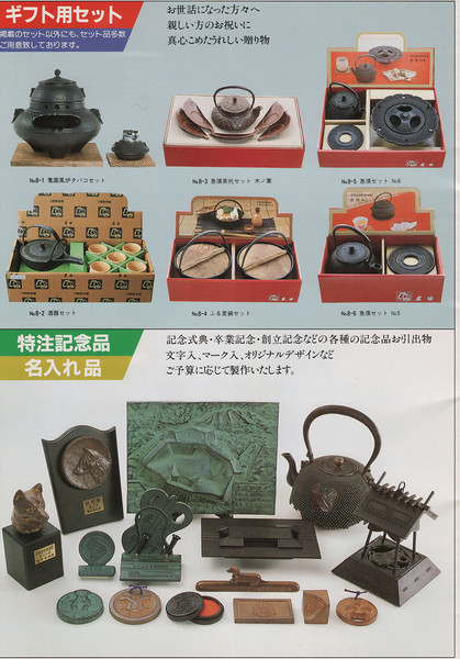 "Everywhere I went in Japan, I was interested in the local crafts--from ceramics to swords. One of the things Iwate's famous for is cast ironware, which was used in the past for common household things as well as exalted tea ceremonies. Here's a page from one manufacturer's catalog, and our college group was taken on a tour to see how it was made. Following is a short set on making traditional, iconic nambu tetsubin, ""Southern style ironware."""