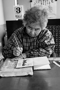Chaque pélerin (ou visiteur) fait inscrire une calligraphie sur son carnet en souvenir de son passage dans chacun des 88 temples du pélerinage de l'ïle de Shikoku.
