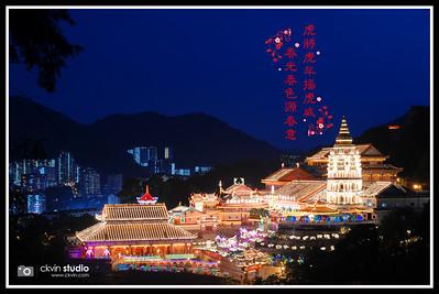 Kek Lok So CNY Greeting 2010
