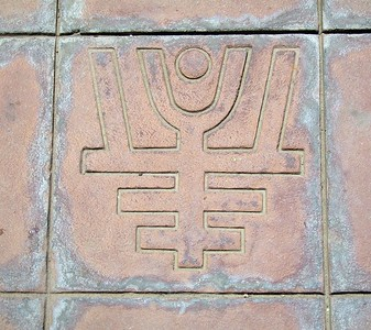 Paving tile, Riverside City Hall, 9 Aug 2005