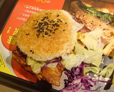 McDonalds Rice Burger - Taipei, Taiwan