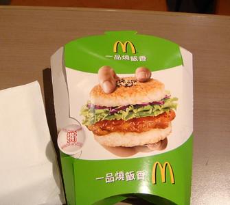 Rice Burger Package - Taipei, Taiwan