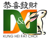 Kung Hei Fat Choi Logo watermark smallest