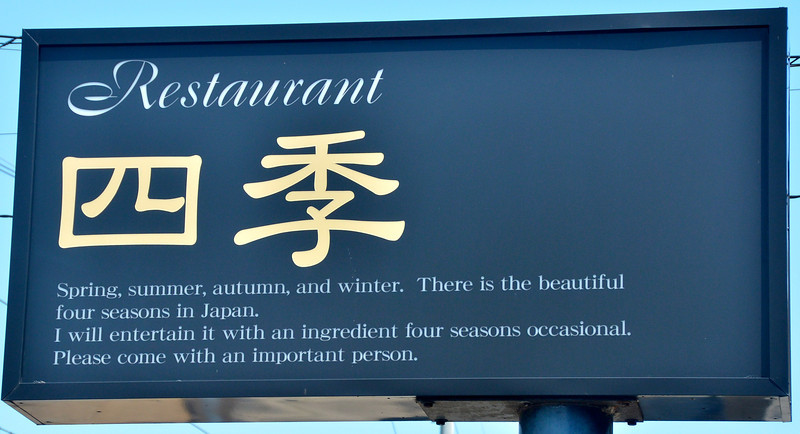 I think Google translator flunked, in this case;  Restaurant was great, though.