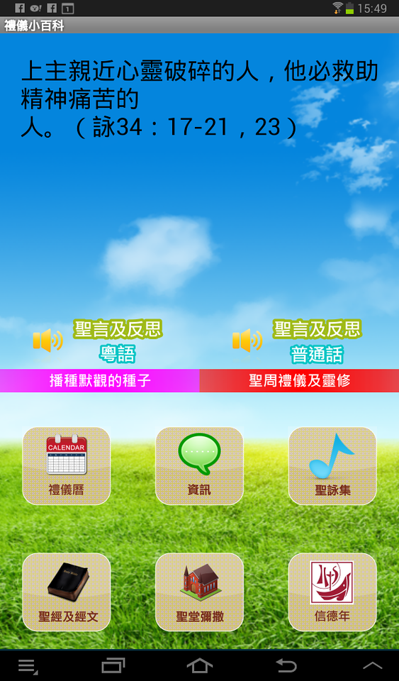 """icon format fixed in new revision<br />  <a href=""""https://play.google.com/store/apps/details?id=hk.idv.thomasluk.liturgypedia3"""">https://play.google.com/store/apps/details?id=hk.idv.thomasluk.liturgypedia3</a>"""
