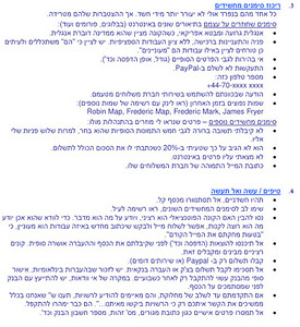 """לינקים רלבנטיים  תיאורי הונאות מהסוג הזה http://www.betterphoto.com/spam-scam.asp http://rising.blackstar.com/photographers-be-sure-to-watch-out-for-online-scams.html http://stopartscams.blogspot.com/2011/03/scam-email-robin-map.html  בלינק האחרון, גולשים אחרים מזכירים את השם שאני מכירה ונוסחים דומים מאוד של התכתובת, מילה במילה ושגיאת כתיב בשגיאת כתיב.   טיפים נוספים ורשימה שחורה של """"קונים פוטנציאליים"""", כולל כתובות המייל שלהם: http://www.kathleenmcmahon.com/info/scammer-names.html  דיון ב- dpreview http://forums.dpreview.com/forums/read.asp?forum=1018&message=40366782   כתבה על מספרי הטלפון שתמיד מובילים לתרמית כלשהי http://www.scamwarners.com/forum/viewtopic.php?f=3&t=16485  והרשימה השחורה שכבר גובשה של מספרים כאלו: http://www.data-wales.co.uk/ni_070telnumbers.htm   גם בישראל – תיאור מקרה דומה ב """"TheMarker Café"""" http://cafe.themarker.com/topic/2433447/  טיפים בעברית http://linocenter.net/info/safety/?PHPSESSID=17999n15lqsi4eoetgeimm7dp2"""