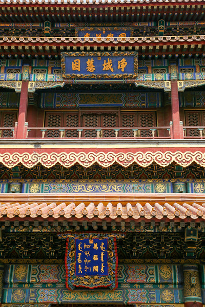 Architectural detail at the Lama Temple in Beijing, China