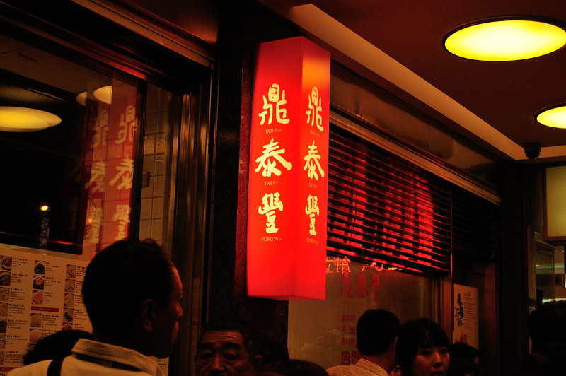 The most famous restaurant in Taiwan