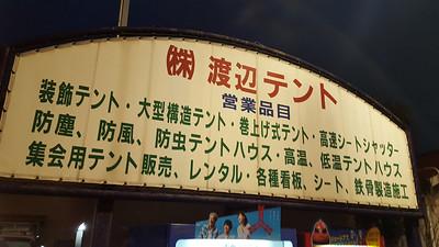 Yokota-Fussa-183430