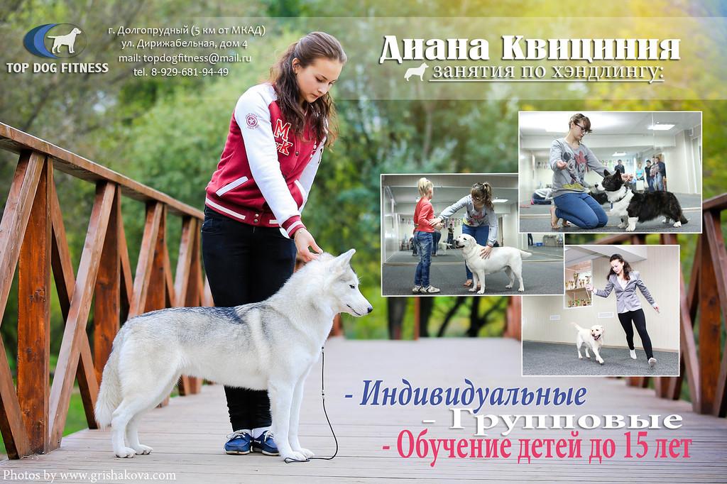 http://www.grishakova.com/Other/TopDogFitness/i-75DxgbK/0/XL/Diana-XL.jpg