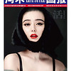 Fan Bingbing for Modern Weekly June 2013 -001