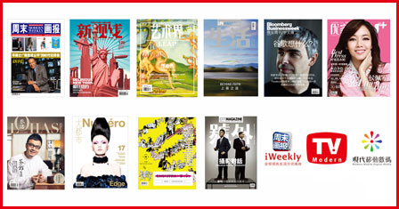 Magazines of Modern Media