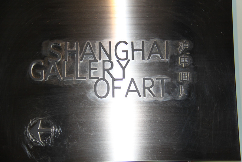 Shanghai Gallery of Art at Three on the Bund