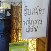 Staff wanted sign in Thai on the window of a Thai restaurant in Civic, Canberra in May 2016