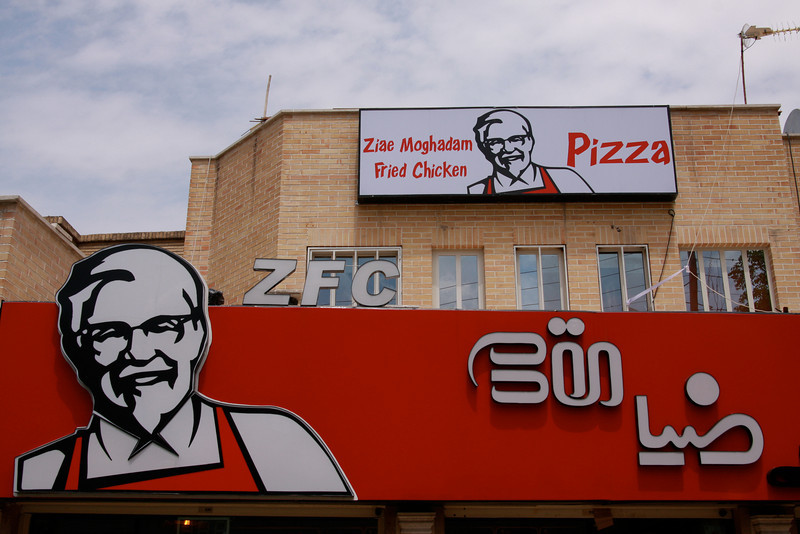 Although the cities of Iran are replete with modern shops and restaurants, the current international sanctions mean there is a complete absence of any western chains such as KFC or McDonald's. Despite this, however, it appears the Colonel is alive and well in Iran!
