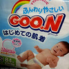 GOON diapers, for your little goon.