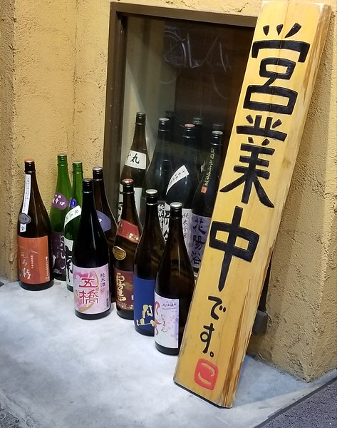 Sake empties outside bar