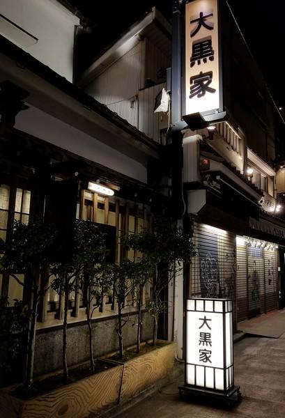 Ten Don restaurant