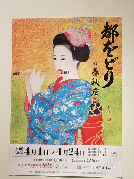 Poster for Miyako Odori by Geiko & Maiko (trainees)