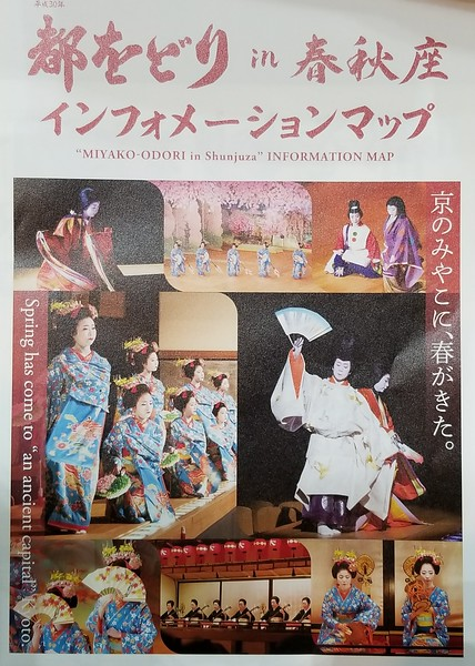 Elements of Miyako Odori performance by Geisha