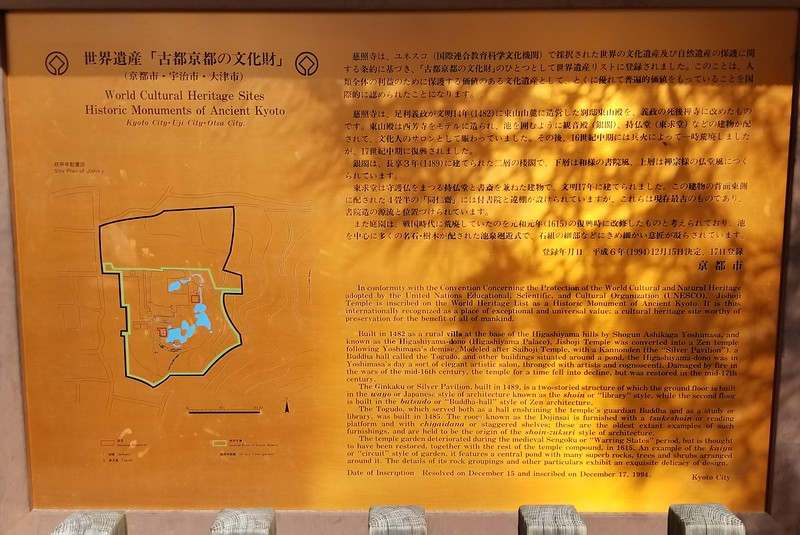"Entrance to Ginkaku or ""Silver Pavilion"""