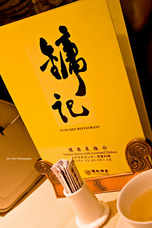 Hong Kong 08 - Yung Kee Restaurant (Roast Goose)