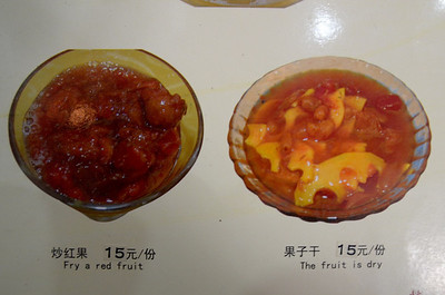 Menu captions were funny - fruit doesn't look all that dry!