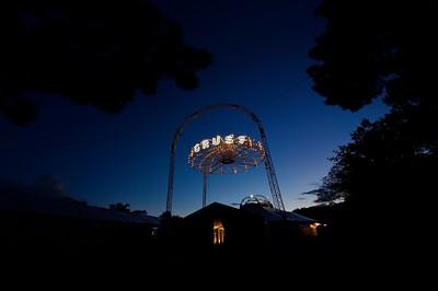 France, Bois de Boulogne : Silvia , nouveau spectacle au Cirque National Alexis Gruss - 40eme création - hommage à Silvia Monfort  - ENTREE DU CHAPITEAU, CIRQUE GRUSS - Photo Christophe Bricot