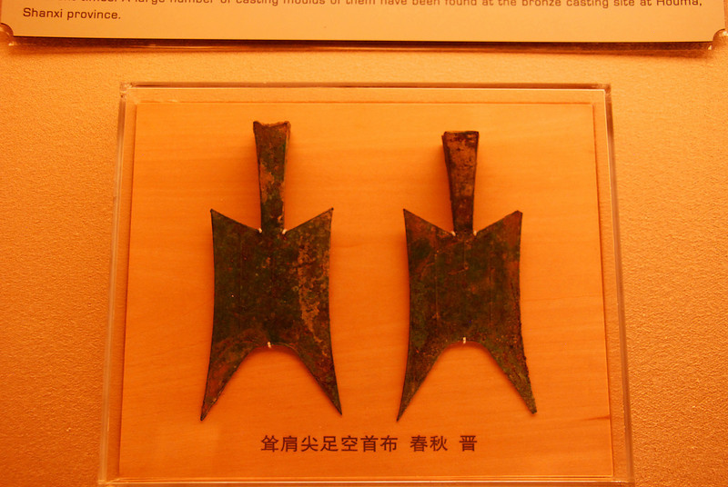 Shanghai Museum Ingots