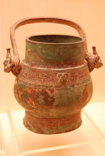 Shanghai Museum: Bao You Container, 11th Century BC