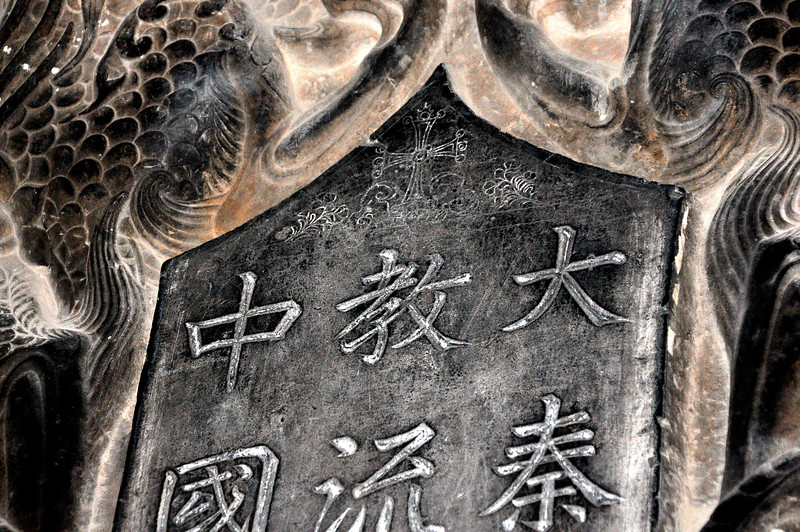 Xi An Forest of Stone Tablets 2 Nestorian Inscription