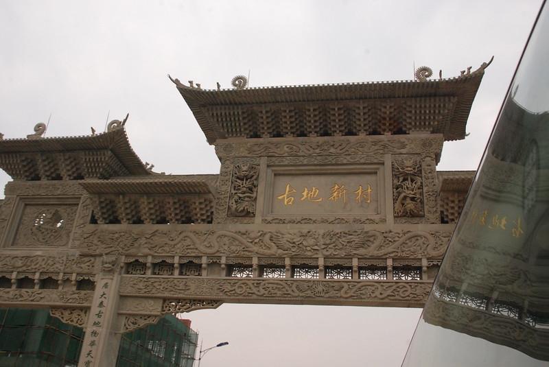 Xi An Gate