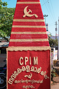 Communist Party of India - CPIM