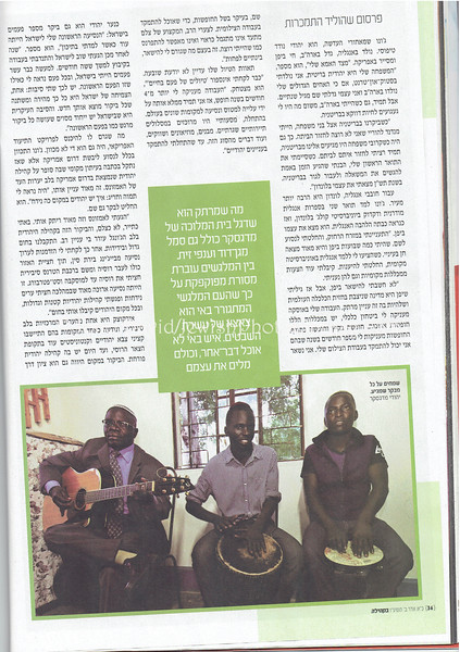 Bakehila Magazine, April 2016, page 5