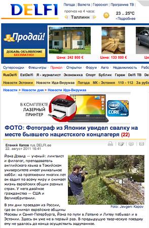 Estonia RUSSIAN news 1:2