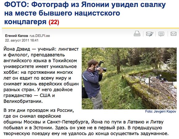Estonia RUSSIAN news 2:2