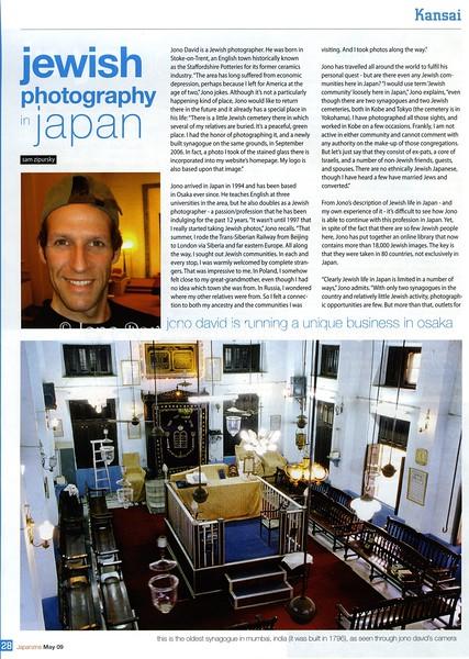 Japanzine. Nagoya, Japan. May 2009.