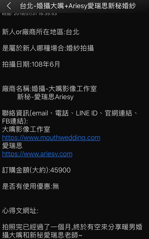 ptt新秘推薦,愛瑞思ARIESY,台北新秘推薦,新娘秘書,婚紗攝影新秘推薦