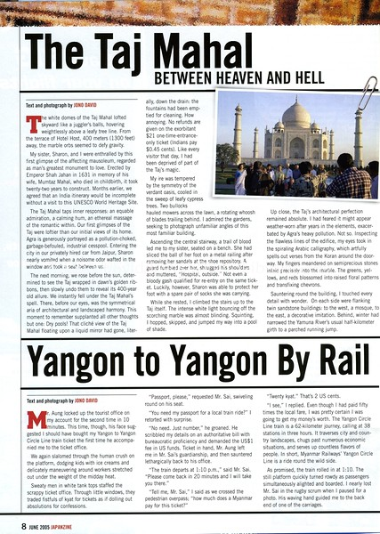 Taj Mahal  Japanzine  Nagoya, Japan  June 2005  1of2