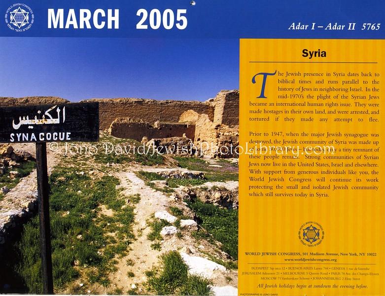 WJC calendar 2005 (5765-5766), March