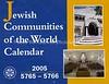 WJC calendar 2005 (5765-5766) front cover