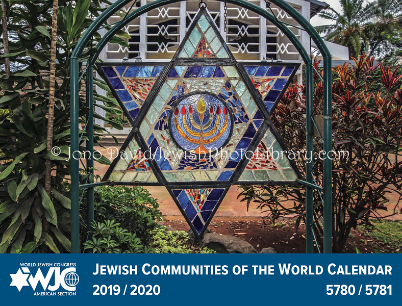 WJC Calendar 2019-20, 5780-81, p1 front cover