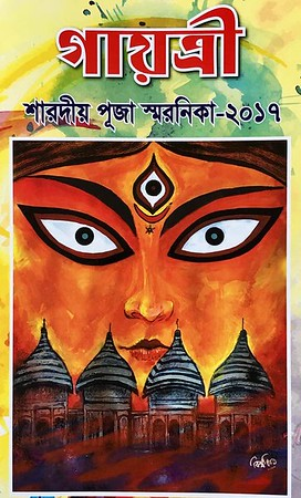 Design of a souvenir cover with Gouache for Calgary Durgapuja festival 2017
