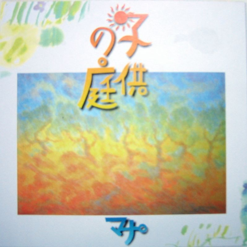 """Manna"" CD cover, painting by Van"