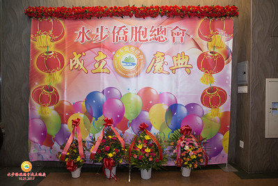 水步僑胞總會成立誌慶-036