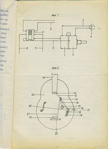 1960 Feb Active Pre-Amp Circuits Patent
