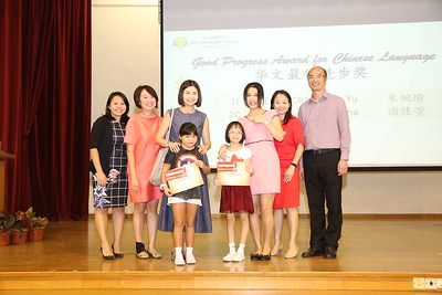2017 Prize Giving
