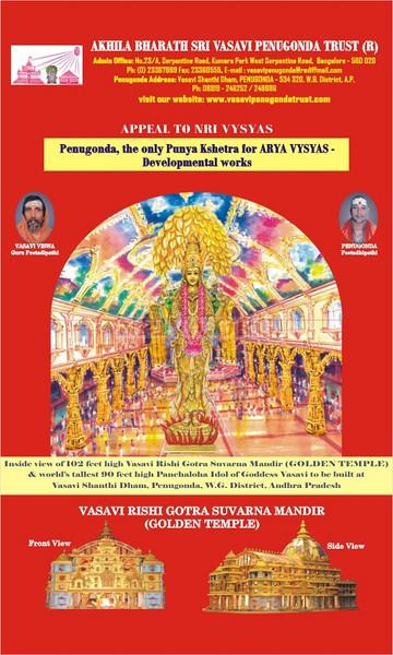 Appeal to Vasavites for the Penugonda Kshetram