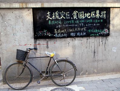 Street scene, Beijing, China
